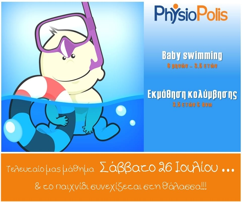 babyswimming_χαλάνδρι