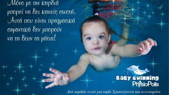 XMAS_Physiopolis βρεφική κολύμβηση